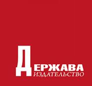 """Издательство """"Держава"""""""