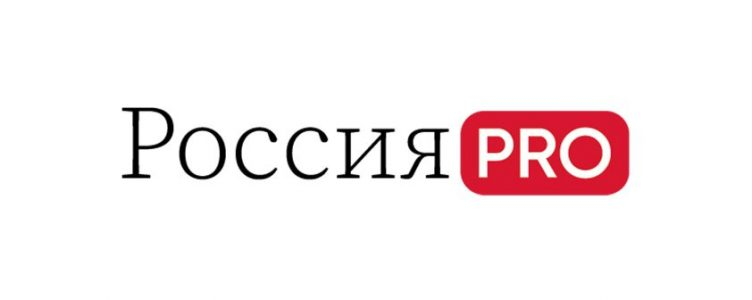 Журнал Россия PRO