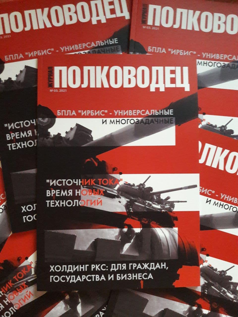 специальный выпуск журнала полководец